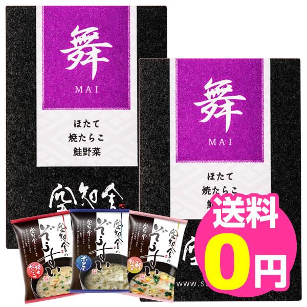 空知舎のぞうすい15個入【舞】 ×2箱 送料無料 ぞうすい