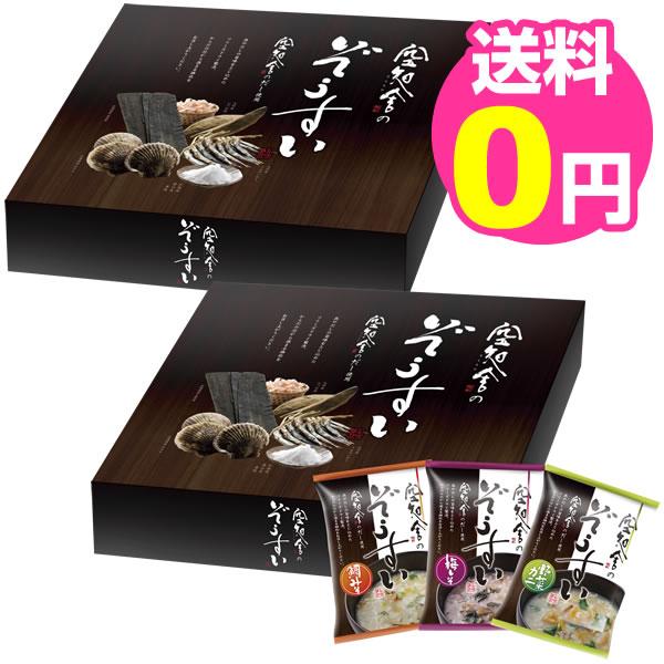 空知舎のぞうすい15個入【雅】×2 【送料無料・手数料無料】