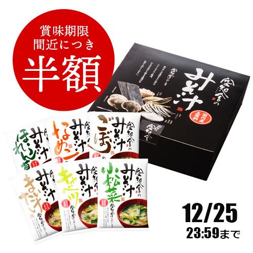 空知舎のみそ汁(18個入)【半額】
