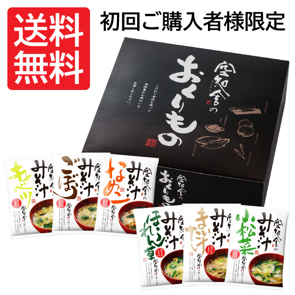 空知舎のみそ汁 お試しセット 6個入)