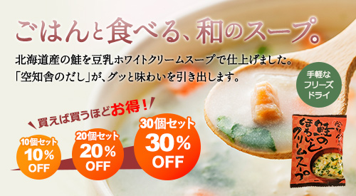 鮭のほわいとクリームスープ