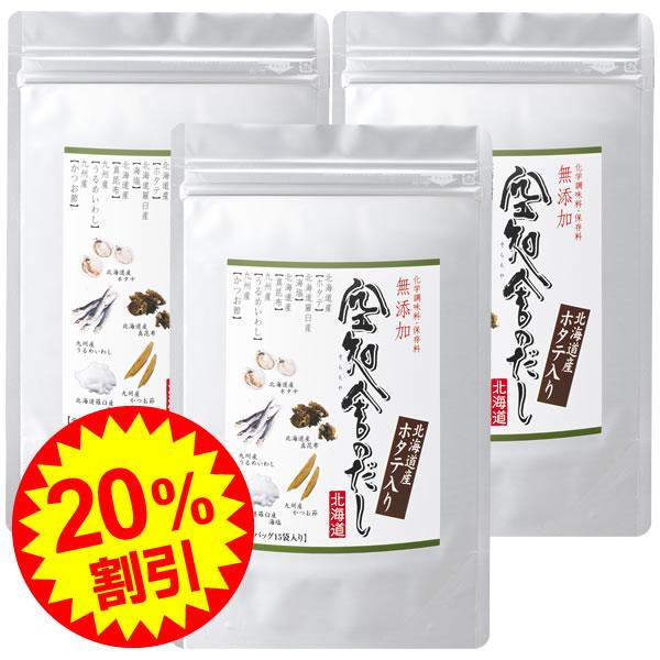 【20%OFF】空知舎のだし(15パック入)×3袋