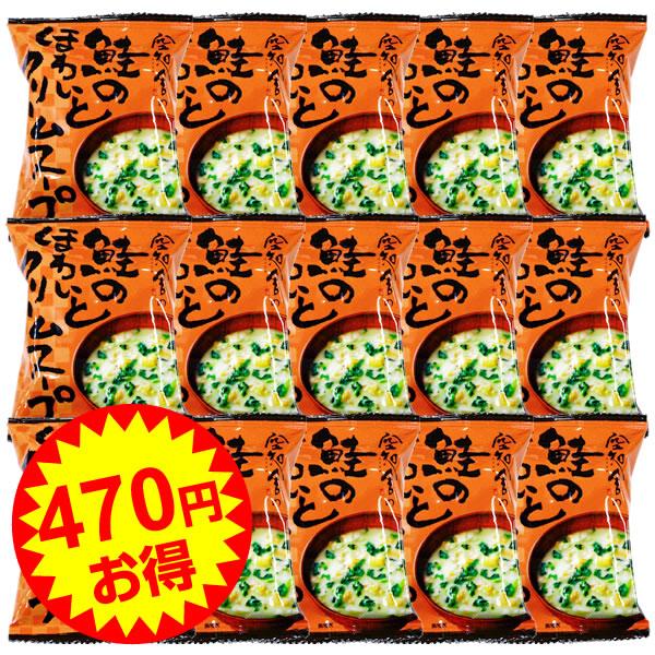 【470円お得】鮭のほわいとクリームスープ×15個セット